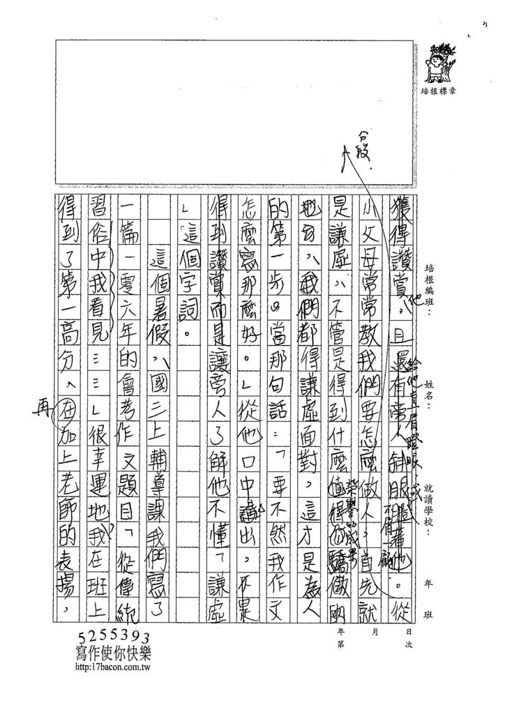 107WE107蔡瑀恩 (2).jpg