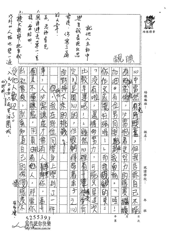 107WE107蔡瑀恩 (3).jpg