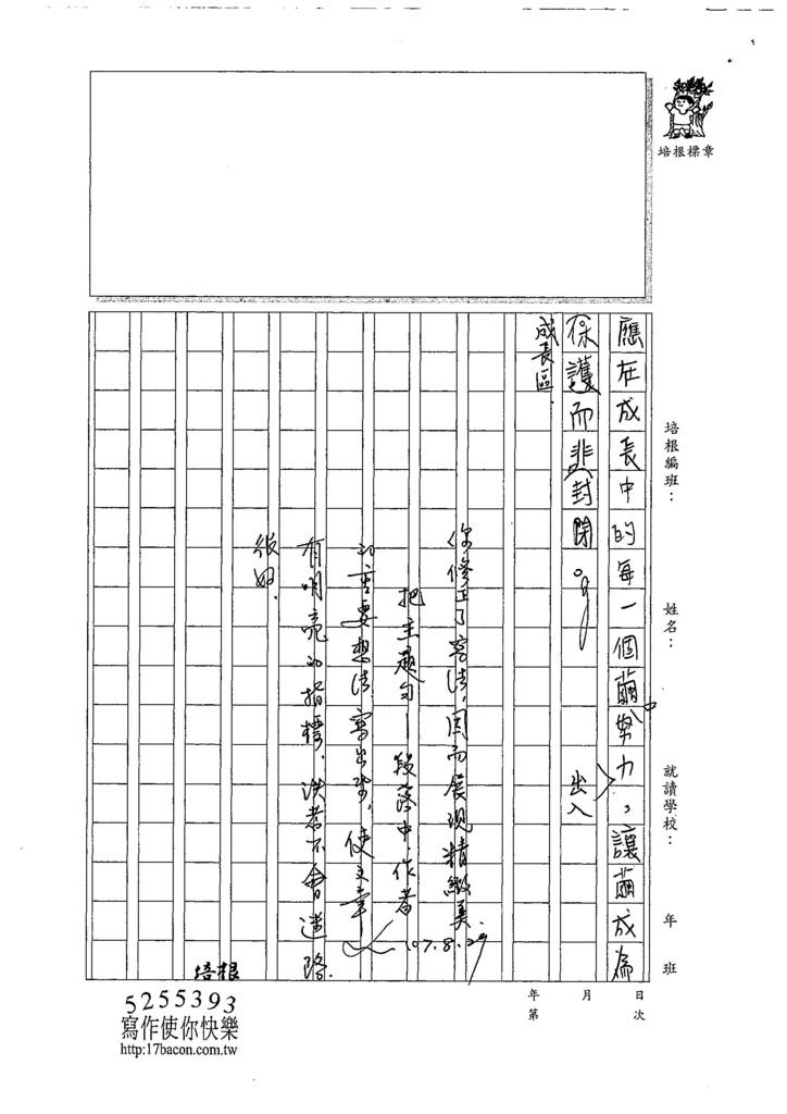 107WH107吳蕙旻 (4).jpg