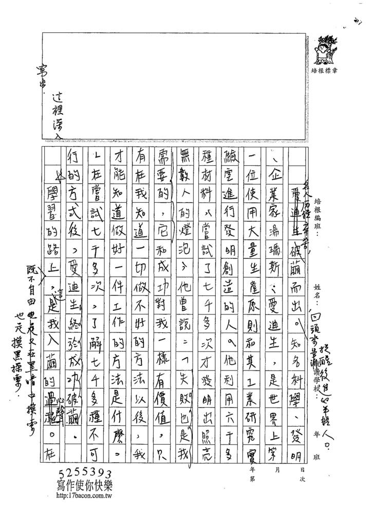 107WH107吳蕙旻 (2).jpg