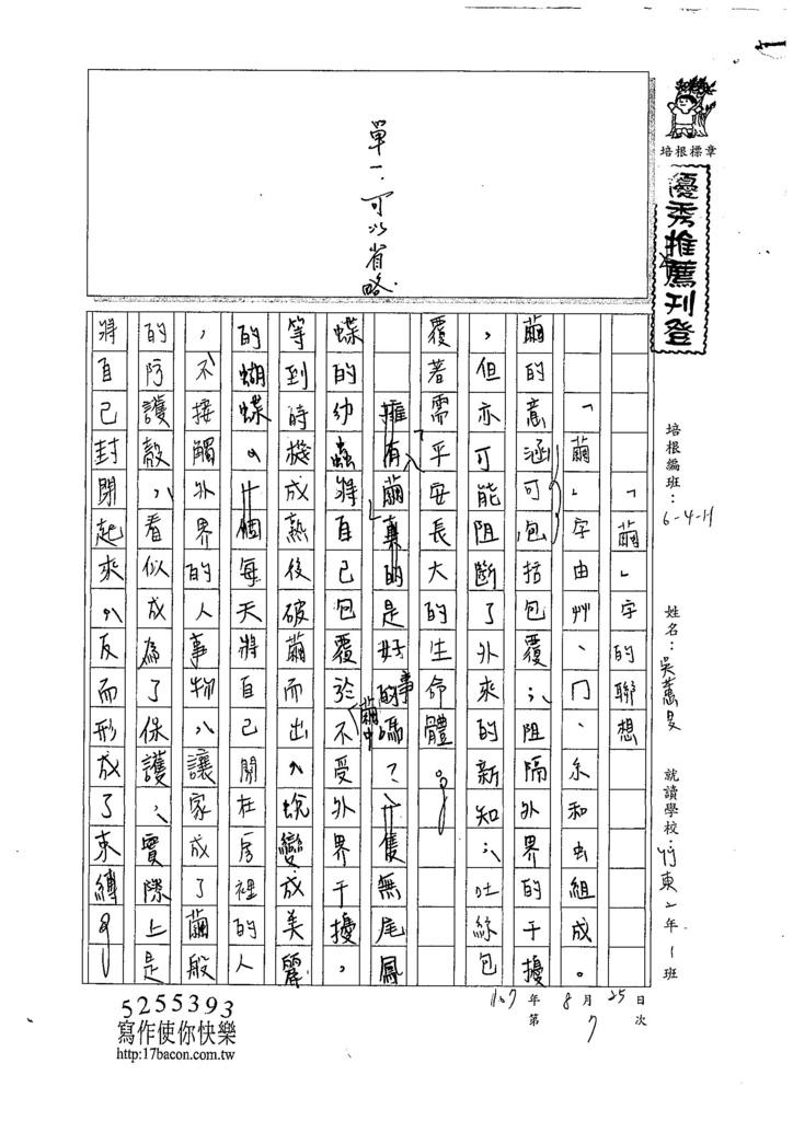 107WH107吳蕙旻 (1).jpg