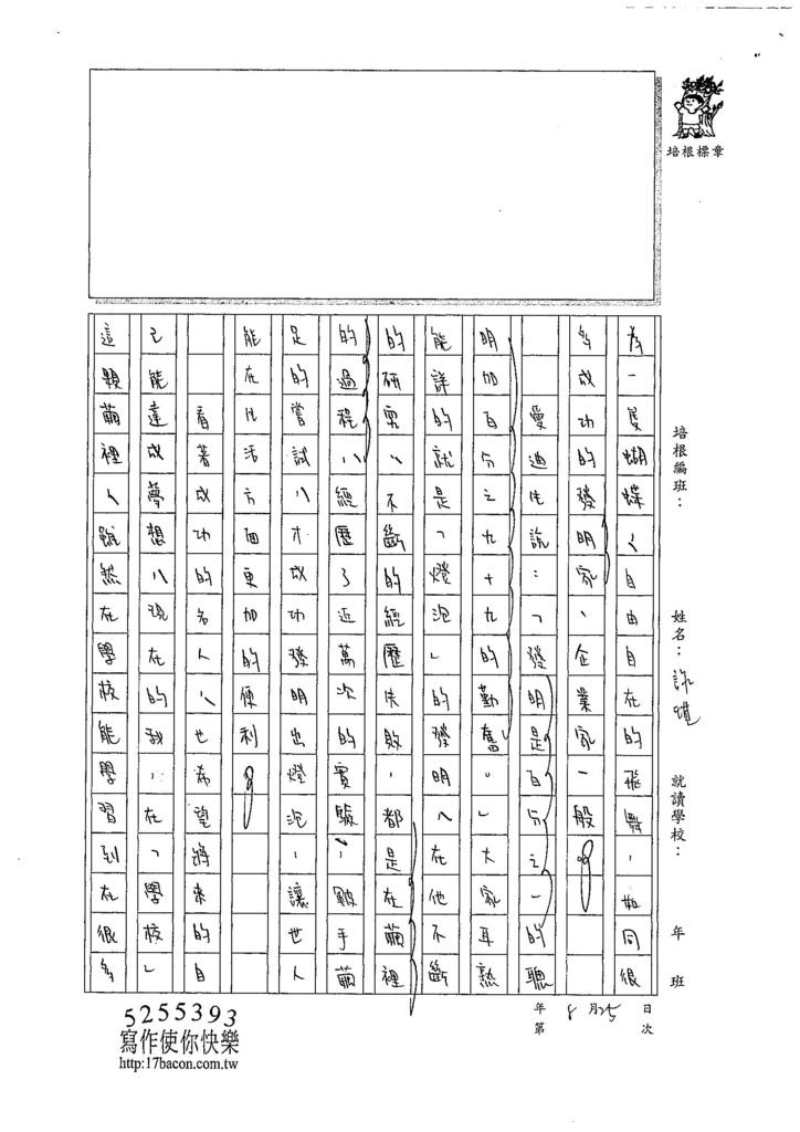 107WH107曾詠琪 (2).jpg