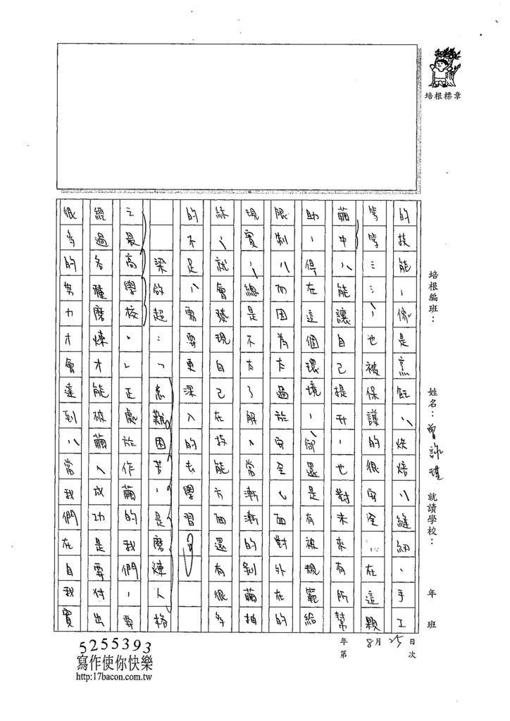 107WH107曾詠琪 (3).jpg