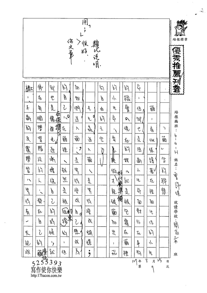 107WH107曾詠琪 (1).jpg
