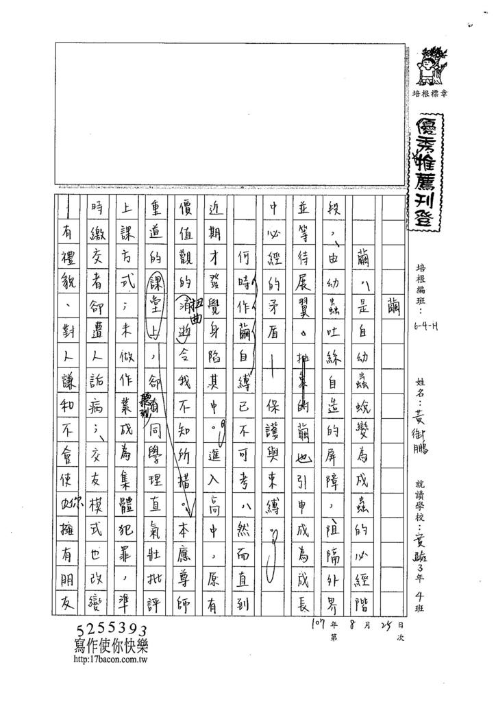 107WH107黃御鵬 (1).jpg
