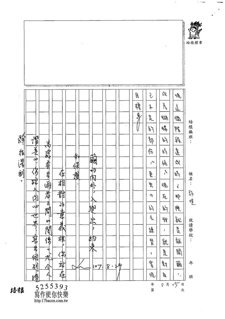 107WH107曾詠琪 (4).jpg