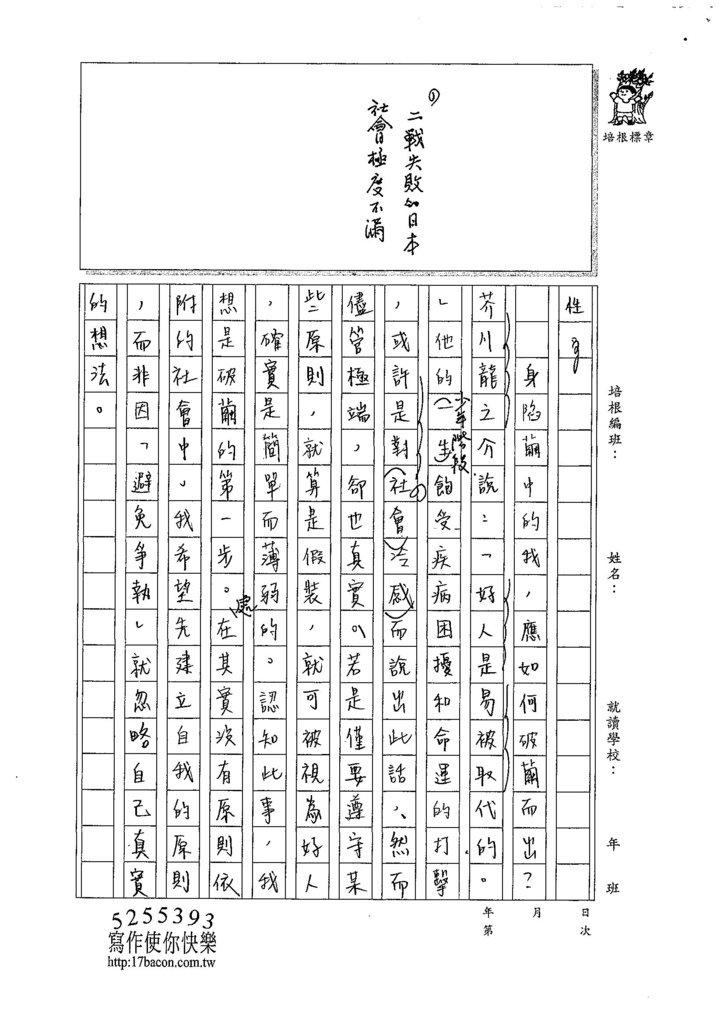107WH107黃御鵬 (3).jpg