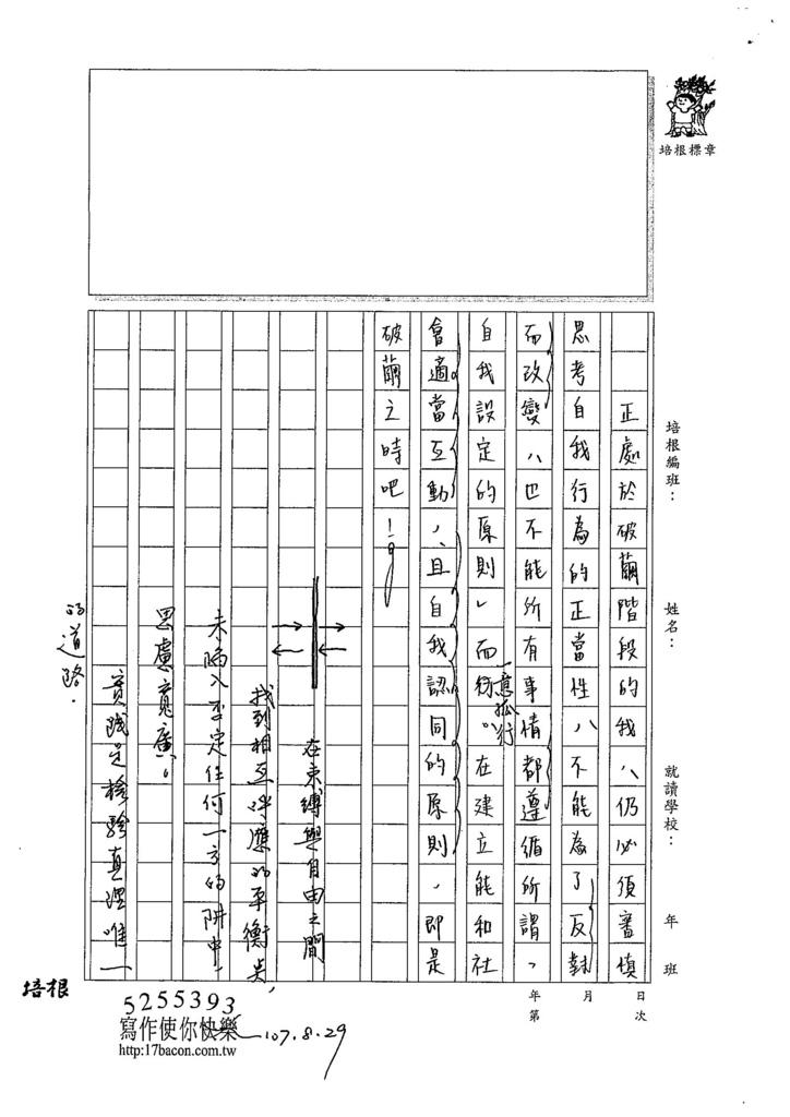 107WH107黃御鵬 (4).jpg
