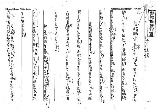 107TSB208徐采 (1).jpg