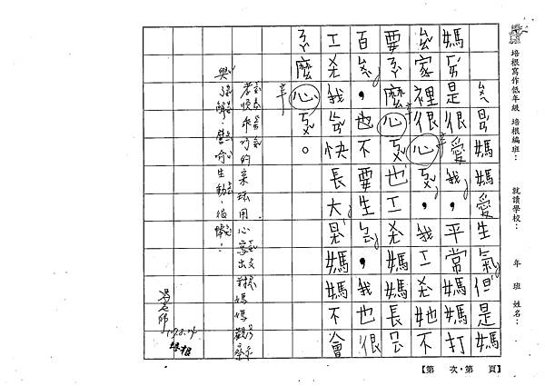 107TSB208徐采 (2).jpg