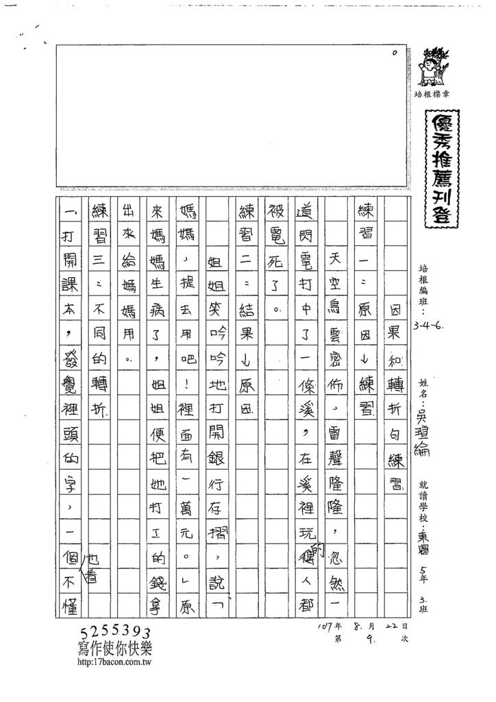 107W6109吳瑄綸 (1).jpg