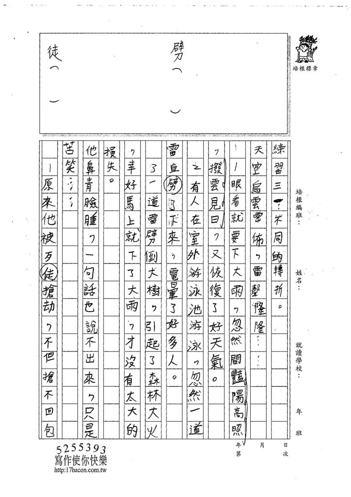 107W6109王定康 (2).jpg