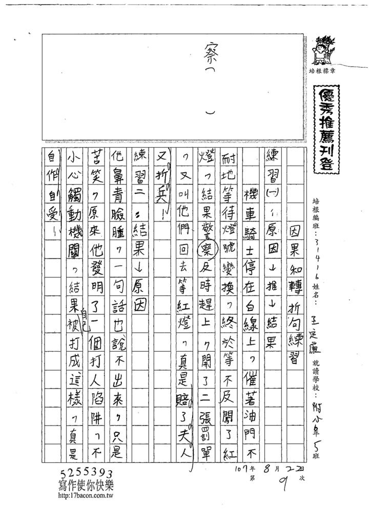107W6109王定康 (1).jpg