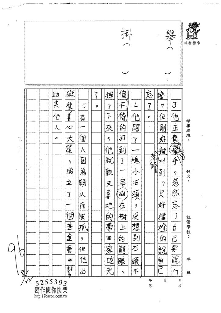107W6109王定康 (4).jpg