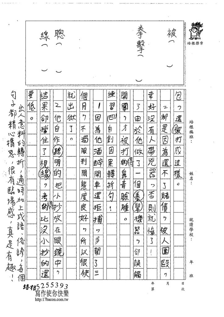 107W6109王定康 (3).jpg