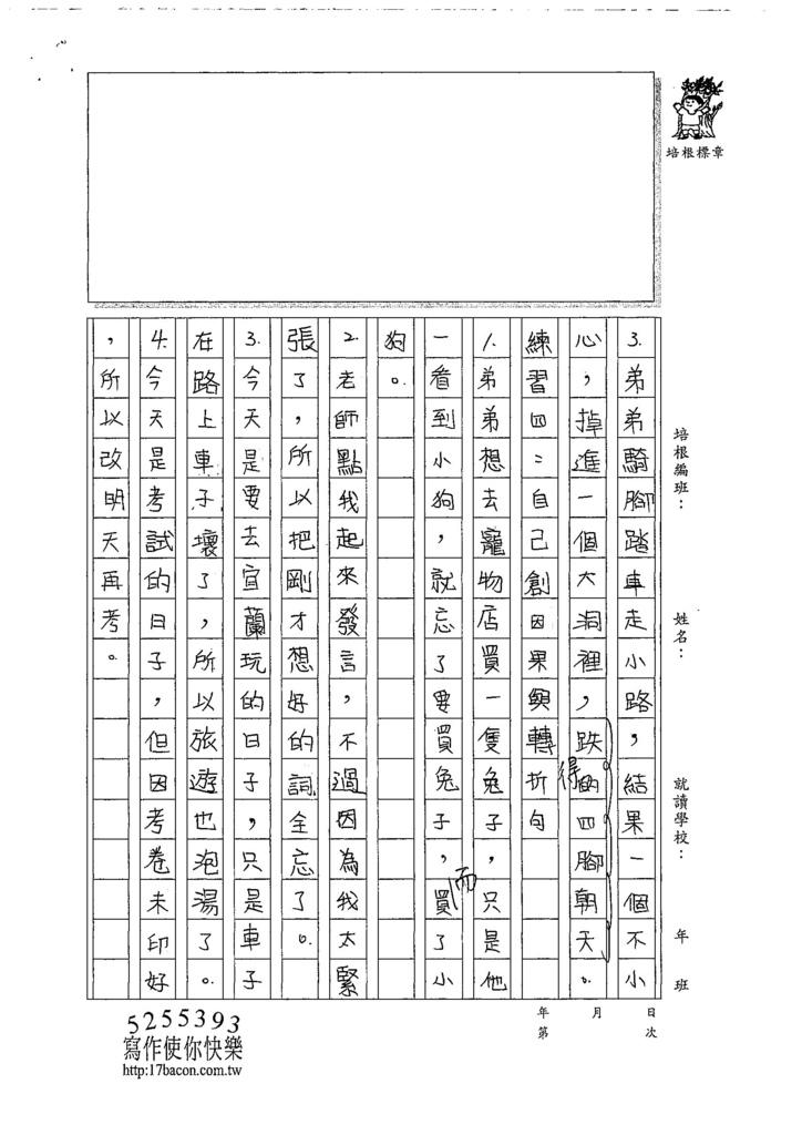 107W6109吳瑄綸 (3).jpg