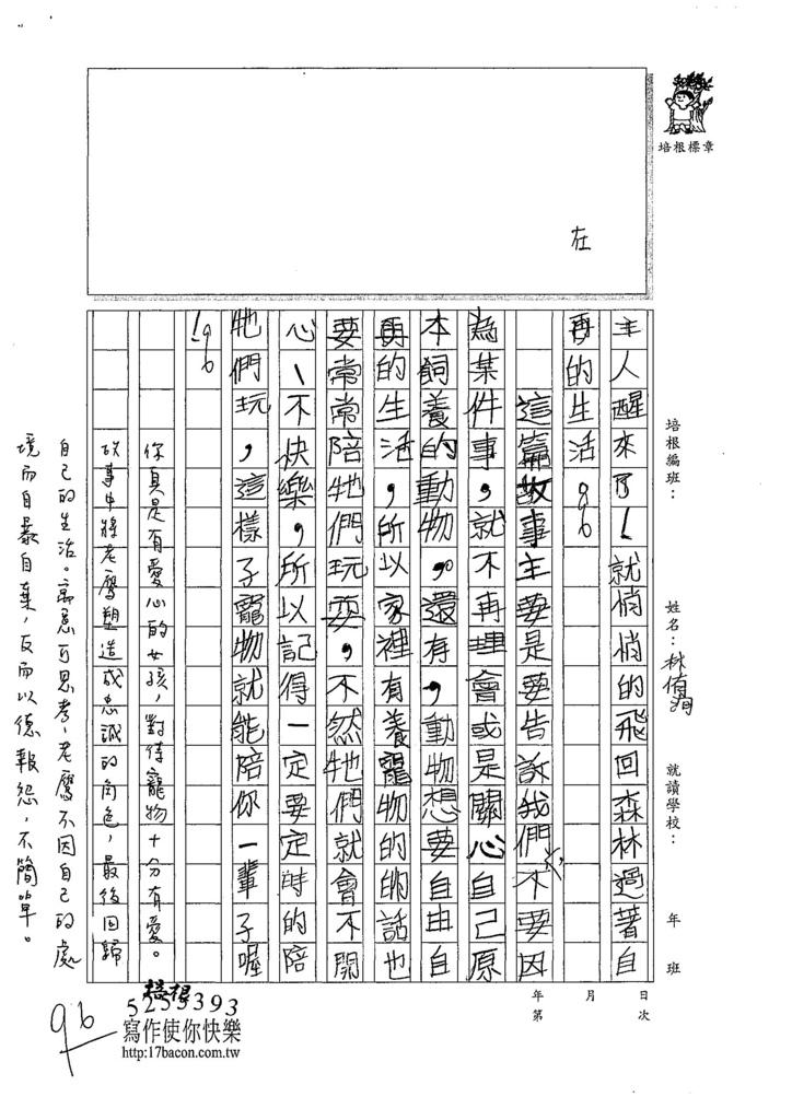 107W5109林侑洵 (3).jpg