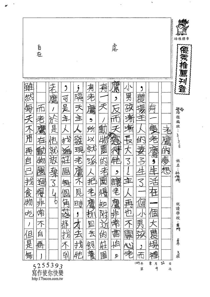 107W5109林侑洵 (1).jpg