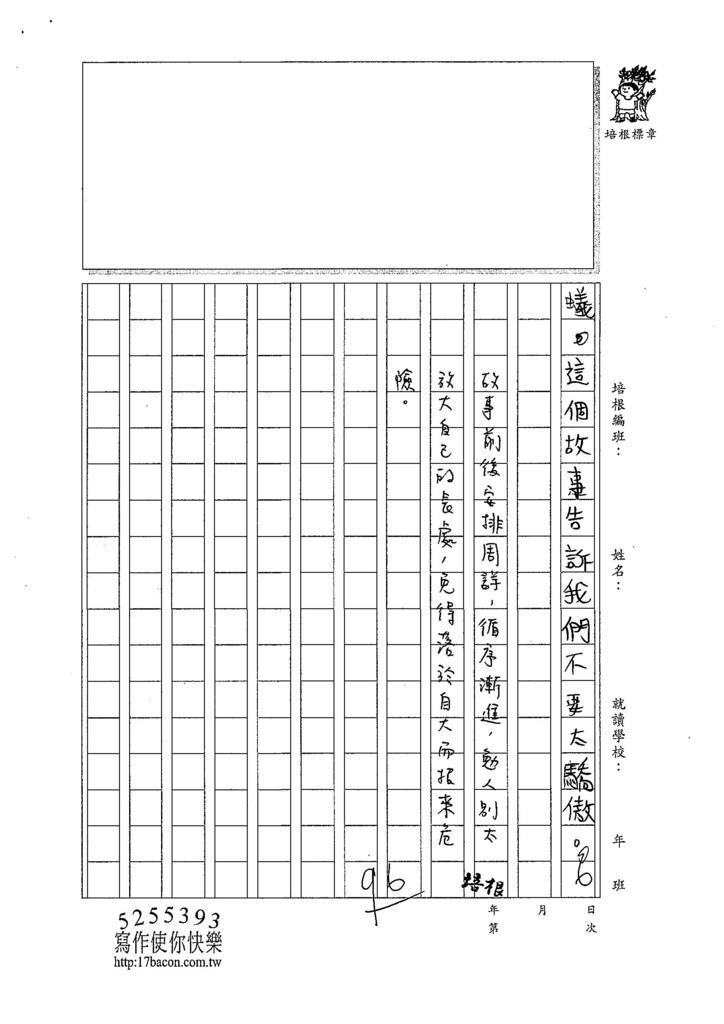 107W5109鍾瀚緯 (3).jpg