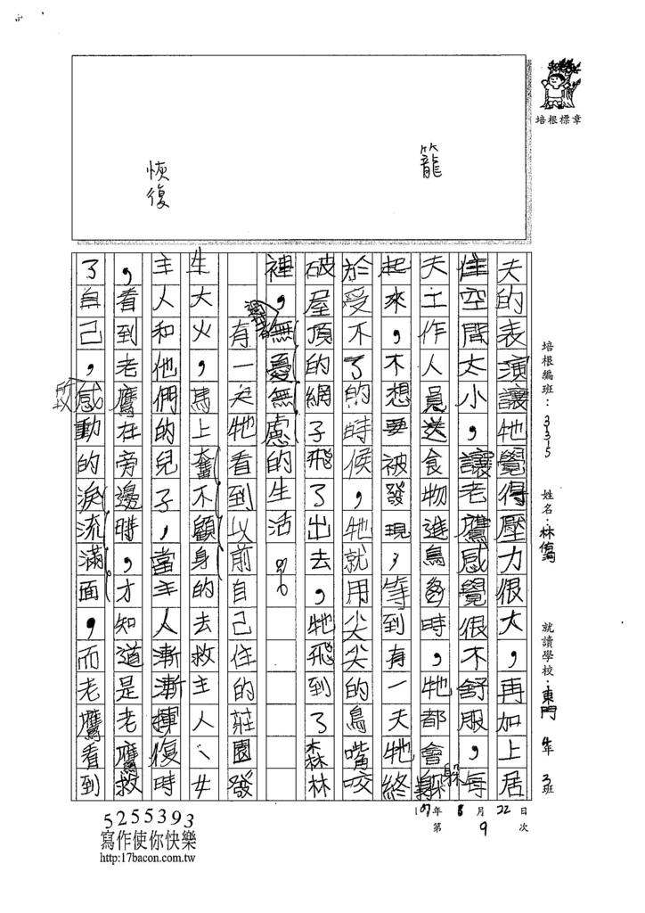107W5109林侑洵 (2).jpg