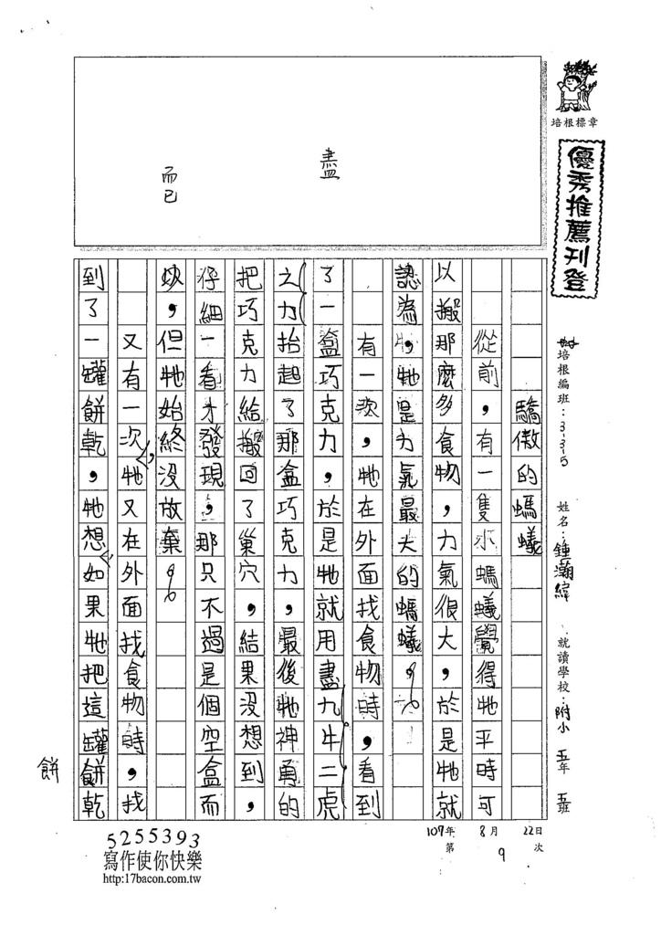 107W5109鍾瀚緯 (1).jpg