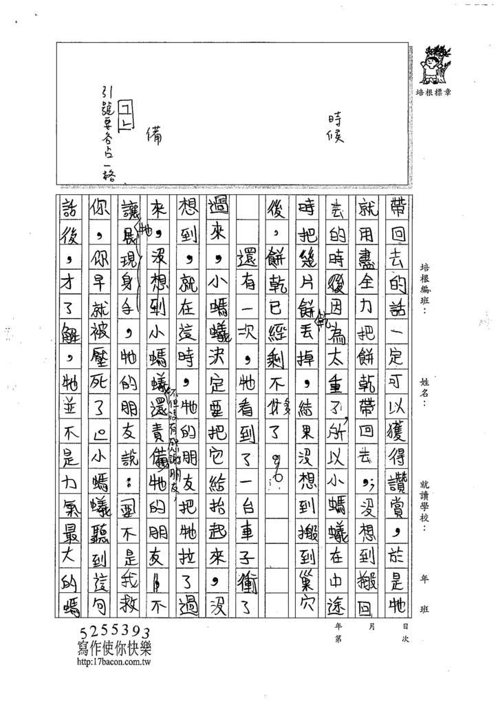 107W5109鍾瀚緯 (2).jpg