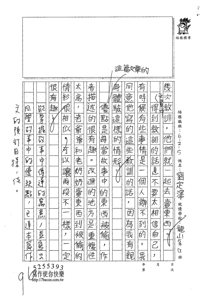 107W5110劉定澤 (2).jpg