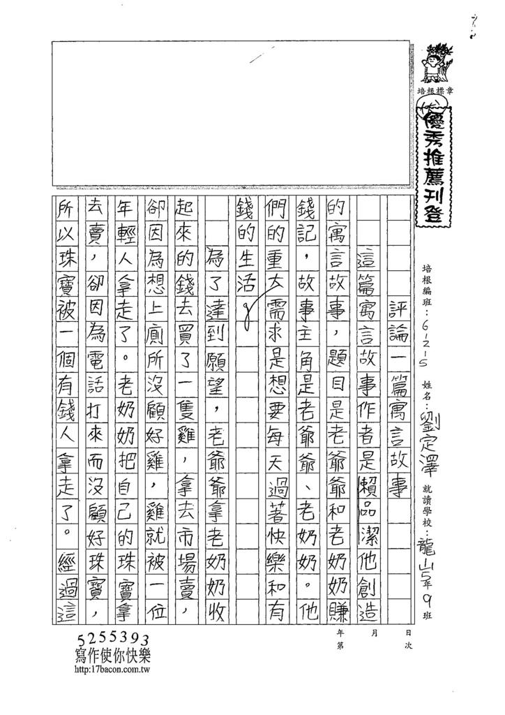 107W5110劉定澤 (1).jpg
