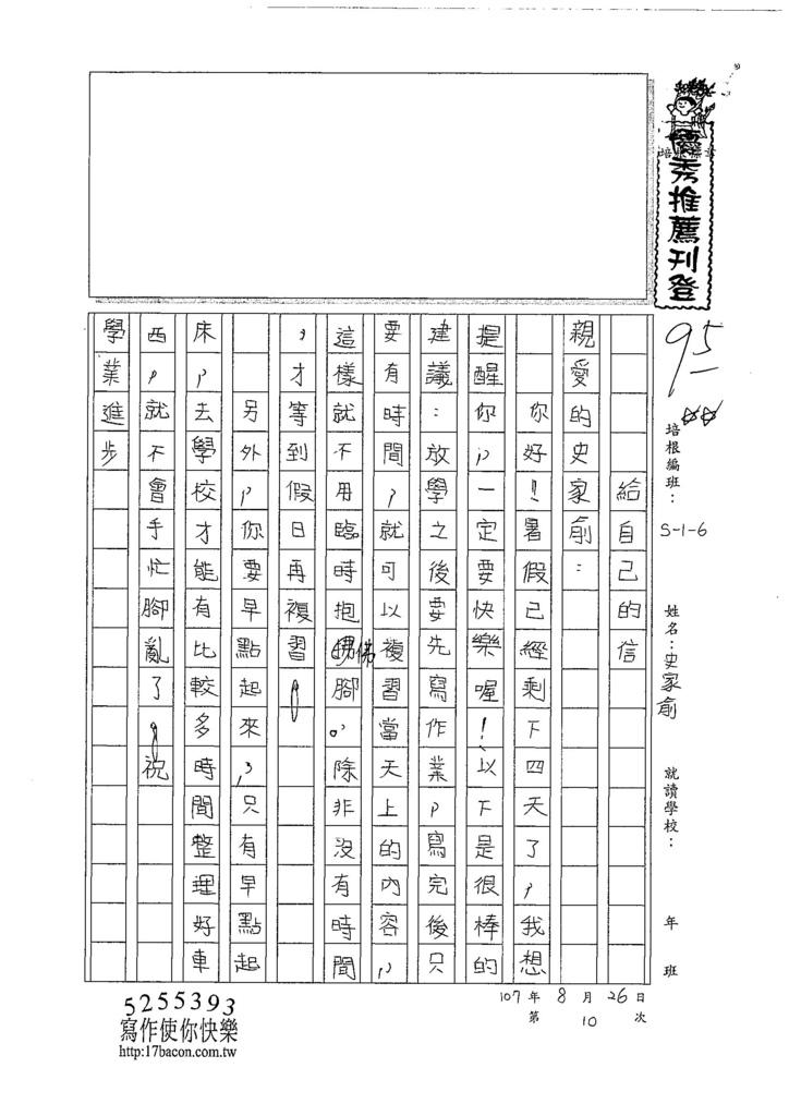 107W6110史家俞 (1).jpg
