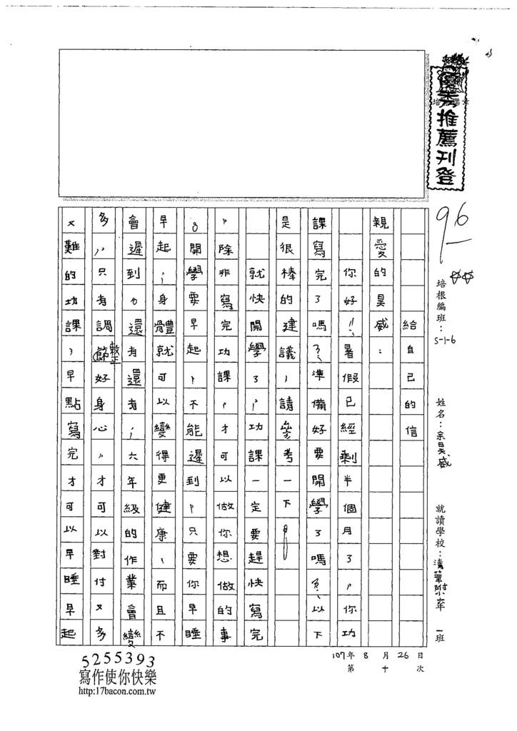 107W6110余昊威 (1).jpg