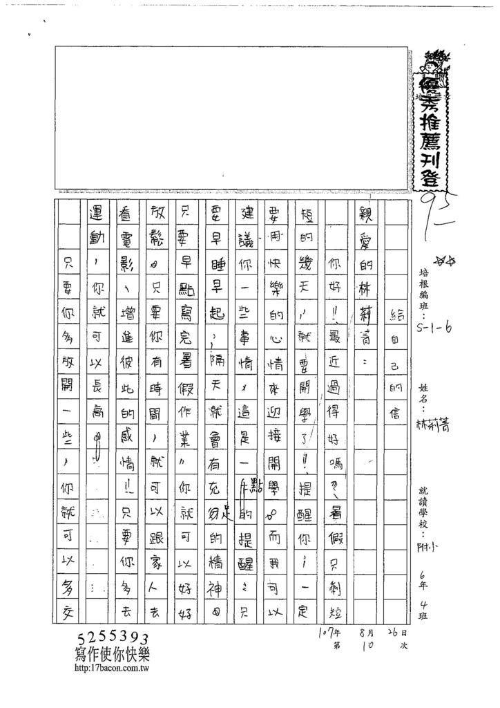 107W6110林莉菁 (1).jpg