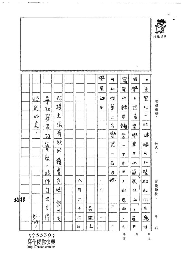 107W6110余昊威 (2).jpg