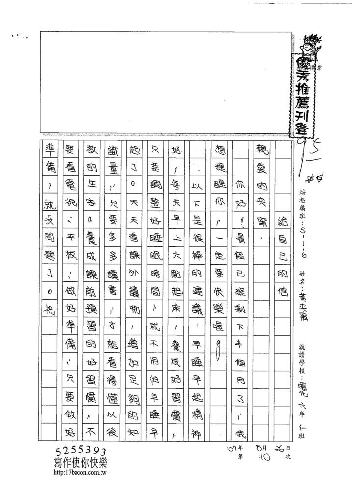 107W6110黃奕甯 (1).jpg