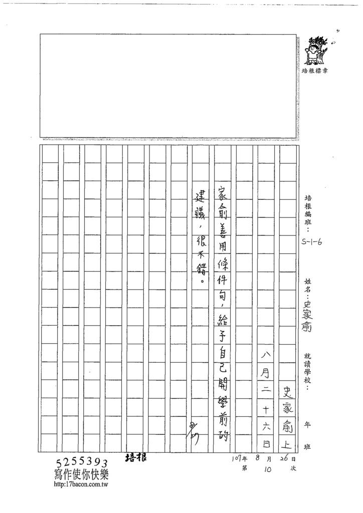 107W6110史家俞 (2).jpg
