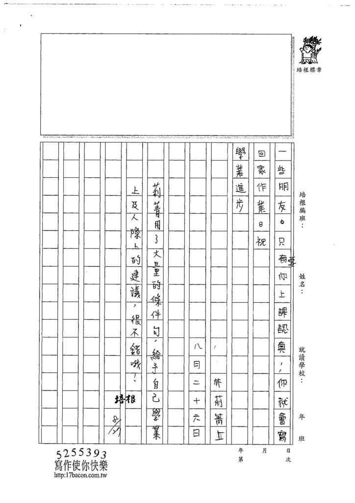 107W6110林莉菁 (2).jpg