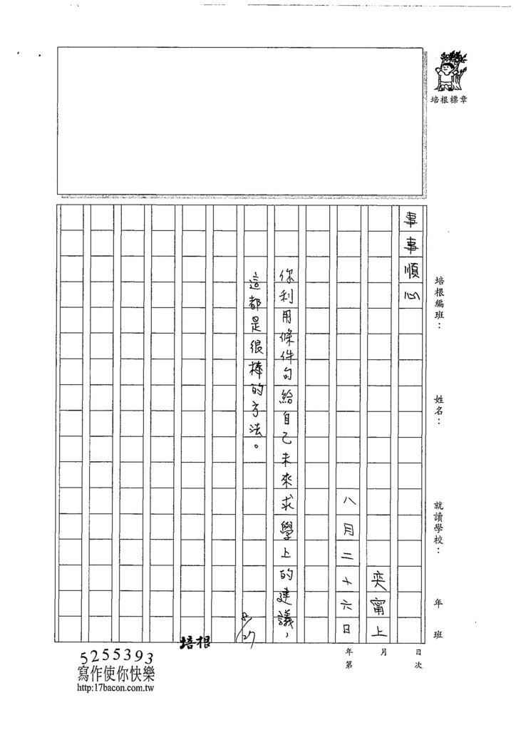 107W6110黃奕甯 (2).jpg