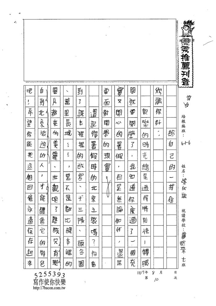 107W6110蔡欣融 (1).jpg