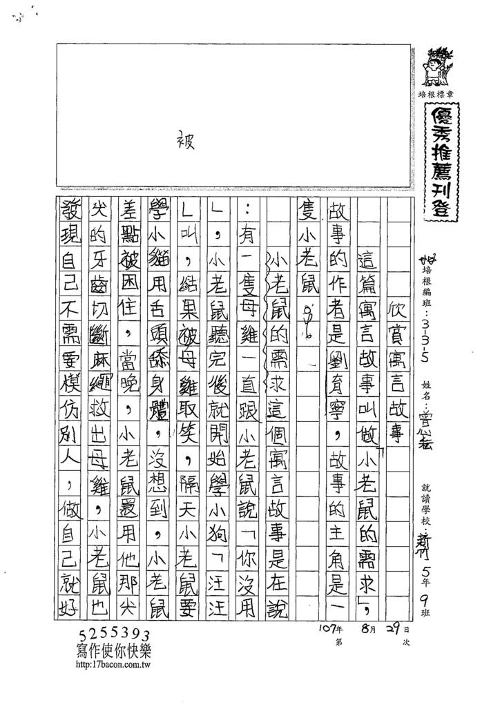 107W5110曾心耘 (1).jpg
