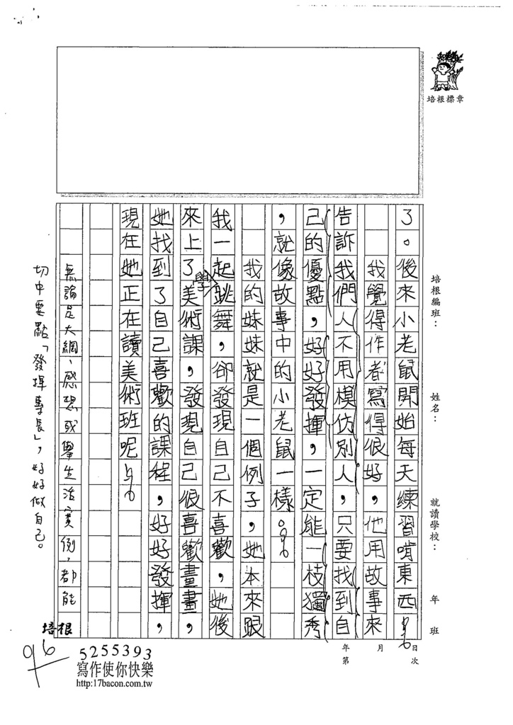 107W5110曾心耘 (2).jpg