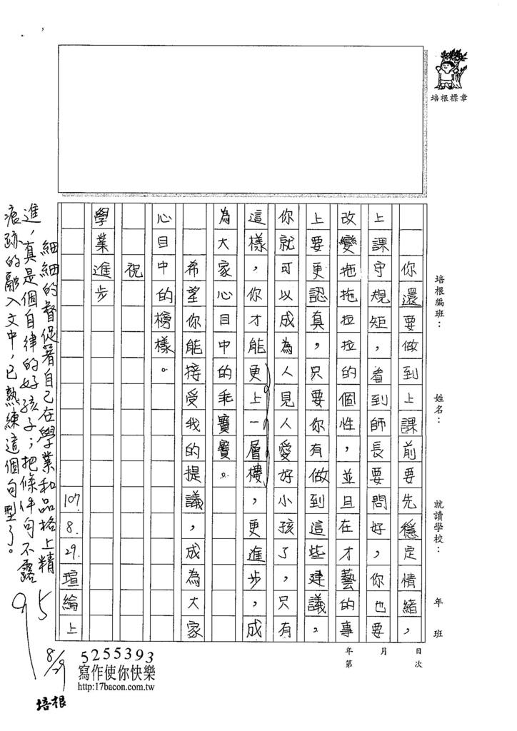 107W6110吳瑄綸 (2).jpg