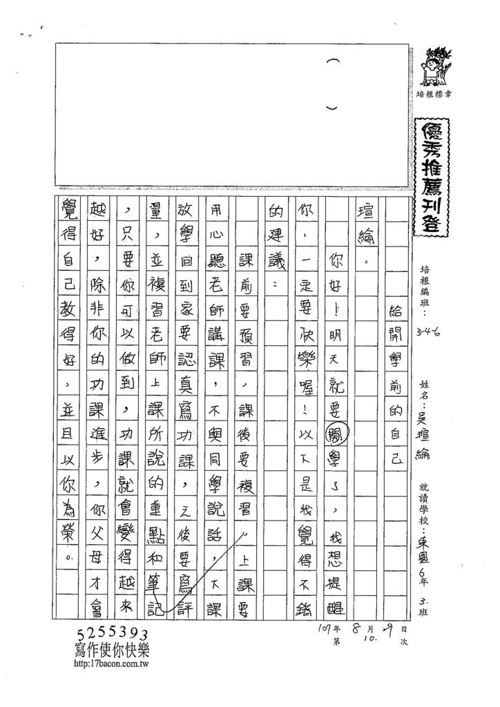107W6110吳瑄綸 (1).jpg
