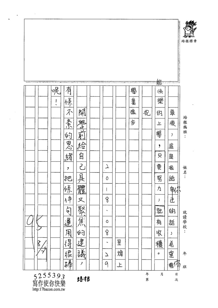 107W6110柯昱煒 (2).jpg