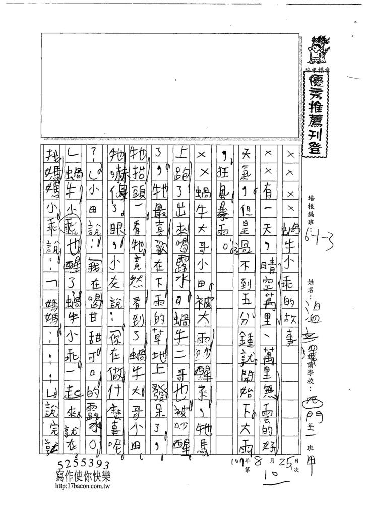 107W3110溫立澤 (1).jpg
