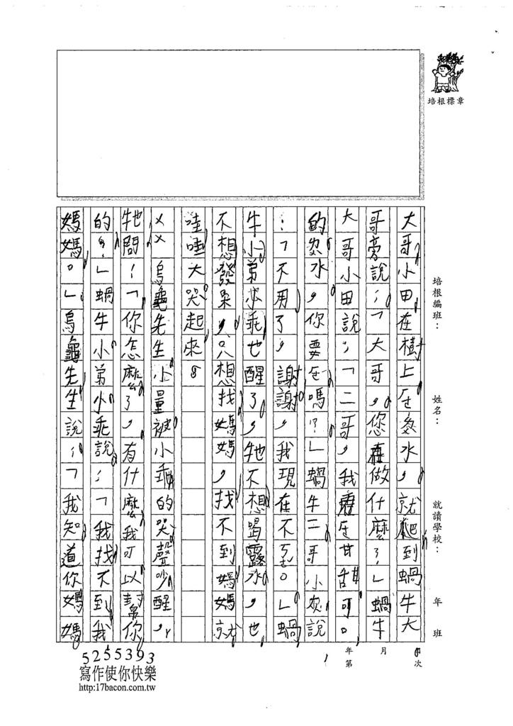 107W3110陳彥勳 (2).jpg