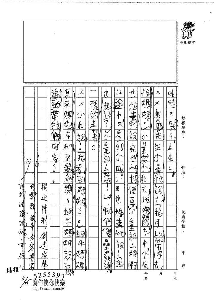 107W3110溫立澤 (2).jpg