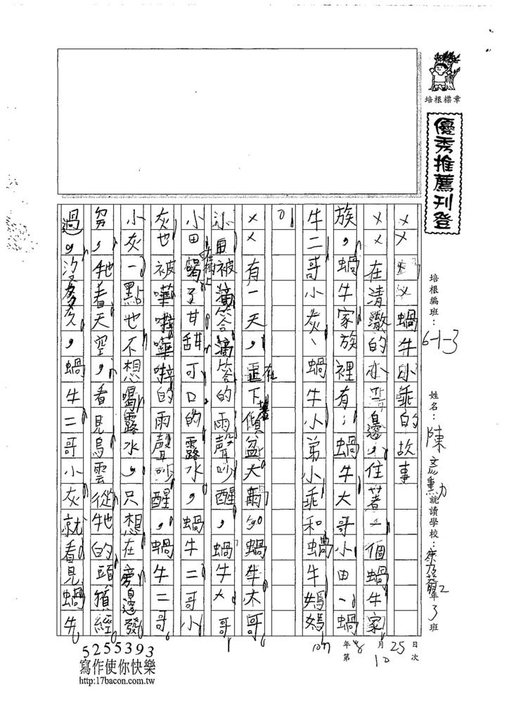 107W3110陳彥勳 (1).jpg
