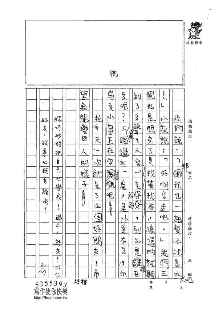 107W3110張容瑄 (2).jpg