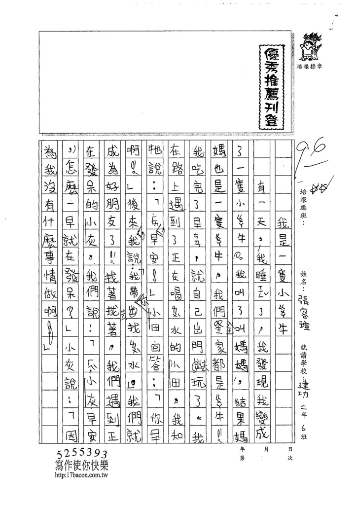 107W3110張容瑄 (1).jpg