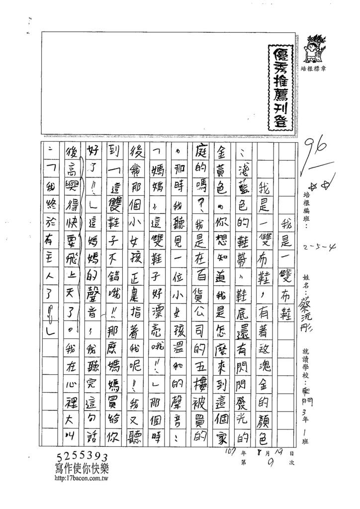 107W3109蔡沅彤 (1).jpg
