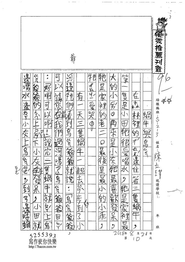 107W3110陳立瑾 (1).jpg